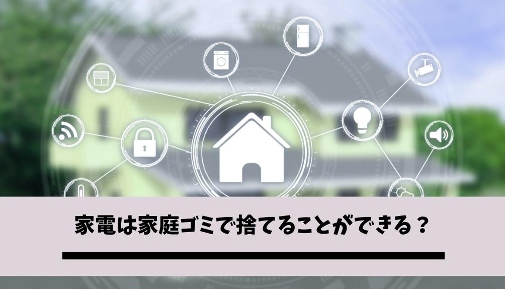 家電は家庭ゴミで捨てることができる?