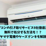 エアコンをお得に処分|ヤマダ電機・ケーズデンキでは無料!?6つの処分方法をご紹介!