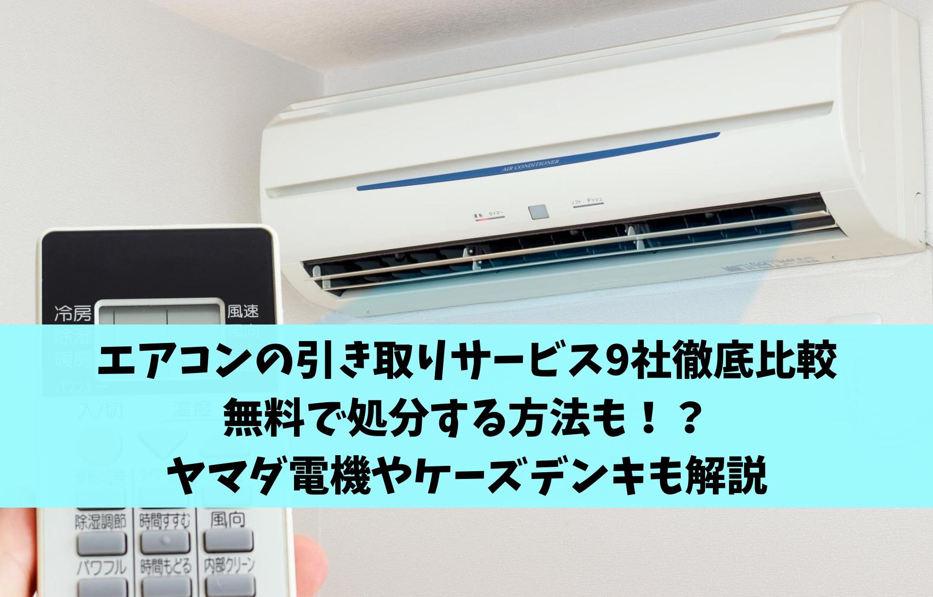 下取り エアコン ヤマダ 電機