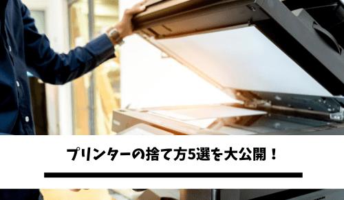 プリンターの捨て方5選まとめ|メーカー回収やリサイクルの方法を詳しくご紹介!
