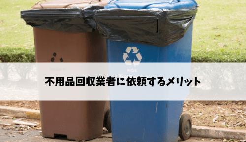 不用品回収業者に依頼するメリット