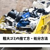 粗大ゴミ 捨て方