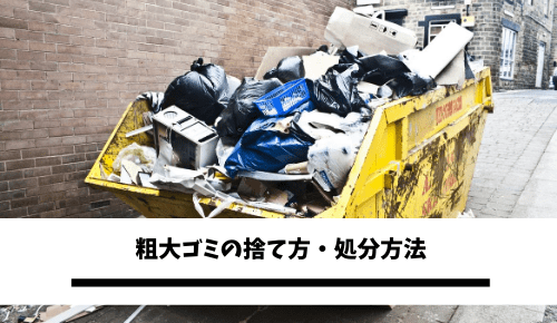 粗大ゴミの捨て方・処分方法を徹底解説!回収業者やリサイクルなど幅広くご提案!