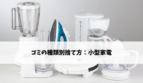 ゴミの種類別捨て方:小型家電