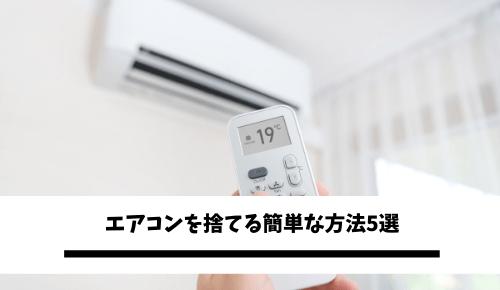 エアコンを捨てる簡単な方法5選|買取相場や失敗談、注意点などをご紹介!