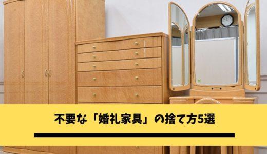 不要な「婚礼家具」の捨て方5選|自分で解体する方法や引き取りサービスなどをご紹介!