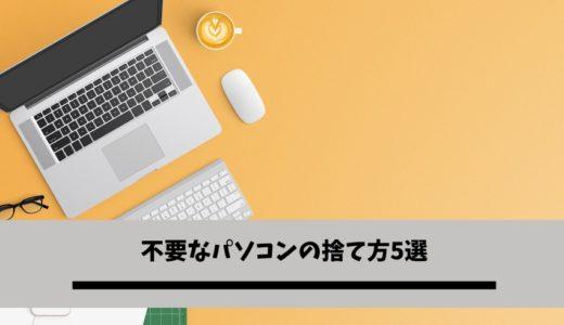 不要なパソコンの捨て方5選|量販店の引き取りサービスや下取りでの処分を解説!