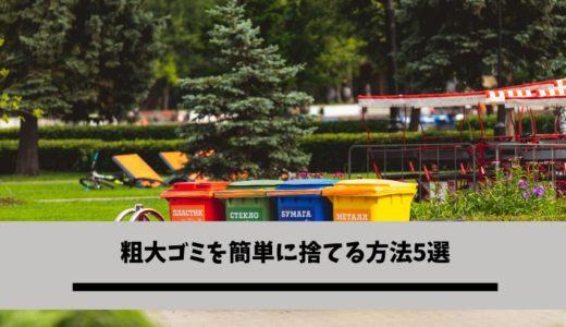 粗大ゴミを簡単に捨てる方法5選|種類別に適切な処分方法を見つけよう!無料引き取りも可能?