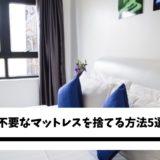 不要なベッド・マットレスの引き取り方法5選|無印良品やニトリ、IKEAの処分サービスなら無料?
