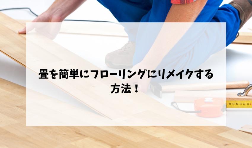 畳を簡単にフローリングにリメイクする方法!