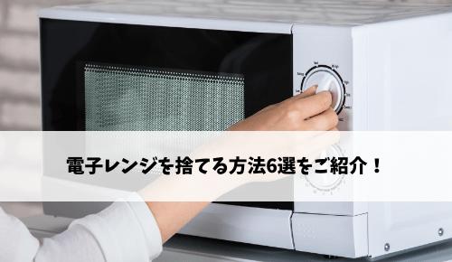 電子レンジを捨てる方法6選をご紹介!