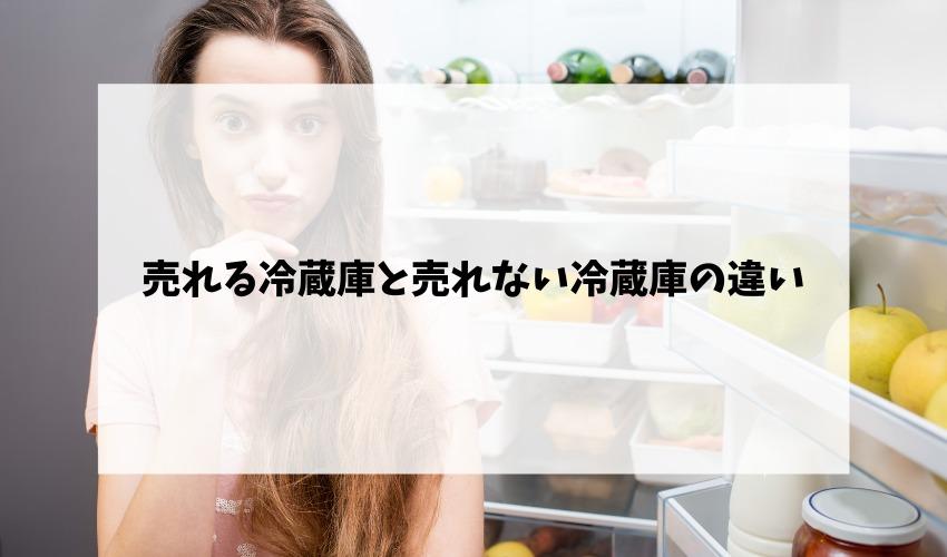 売れる冷蔵庫と売れない冷蔵庫の違い