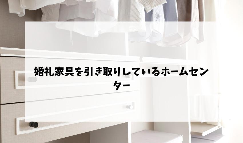 婚礼家具を引き取りしているホームセンター