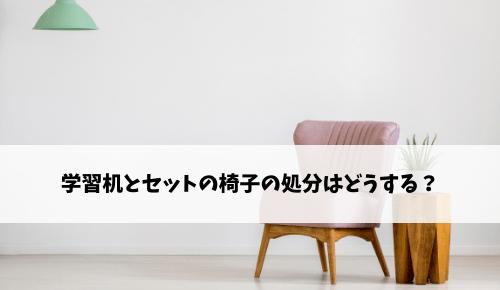 学習机とセットの椅子の処分はどうする?