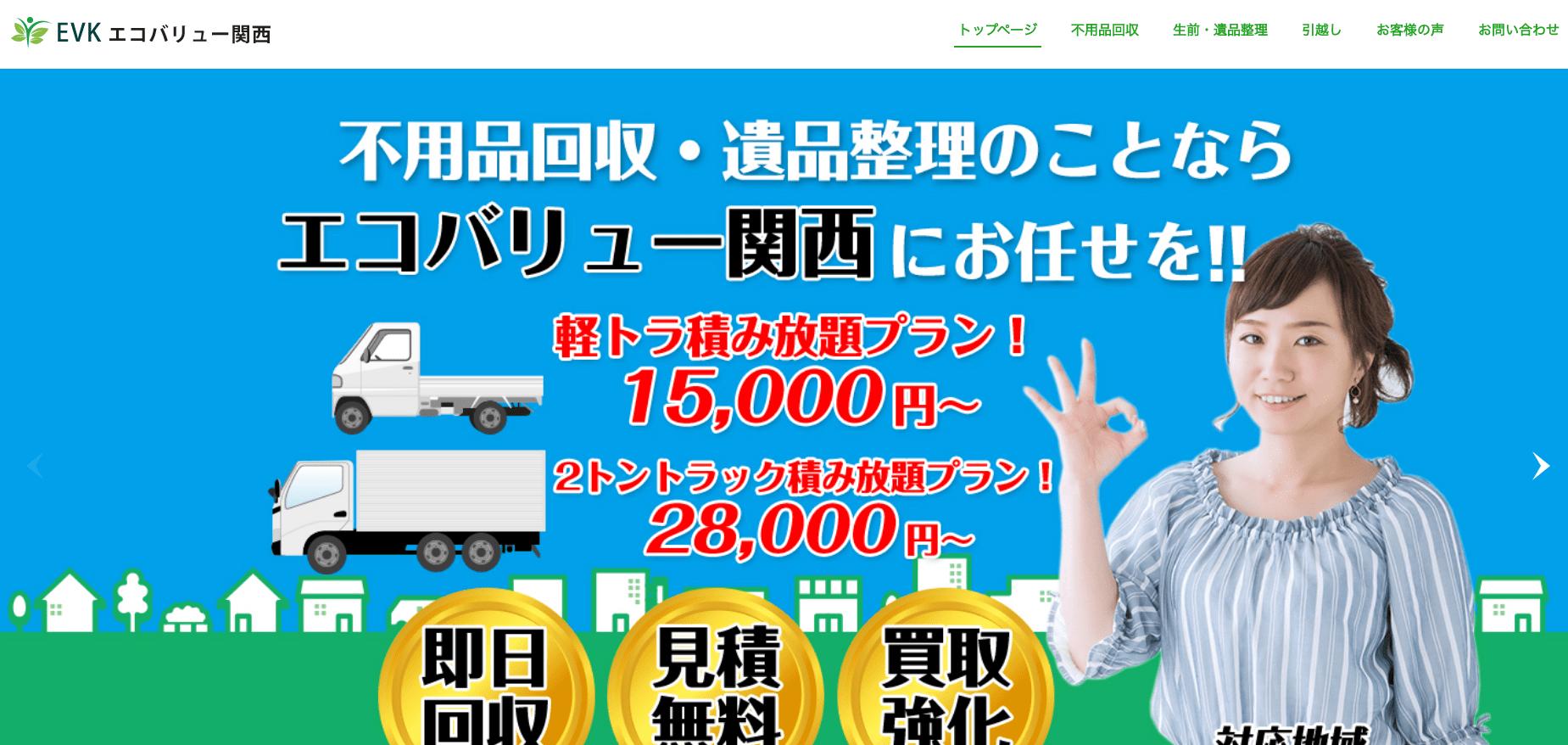神戸市の不用品回収片付けエコバリュー関西