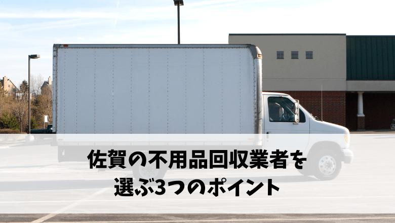 佐賀の不用品回収業者を選ぶ3つのポイント