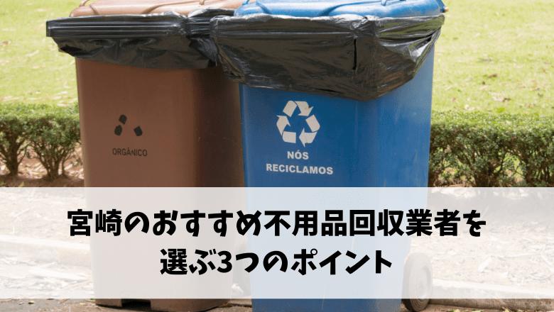 宮崎の不用品回収業者を選ぶ3つのポイント