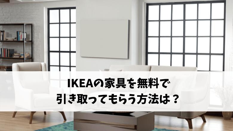 IKEAの家具を無料で引き取ってもらう方法は?