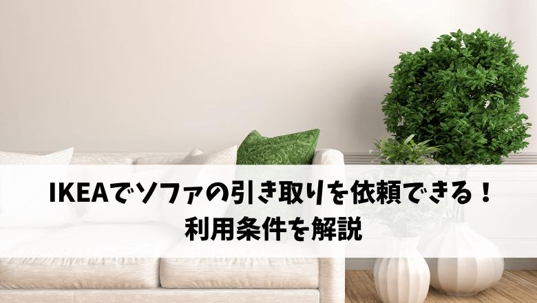 IKEAでソファの引き取りを依頼できる!利用条件を解説