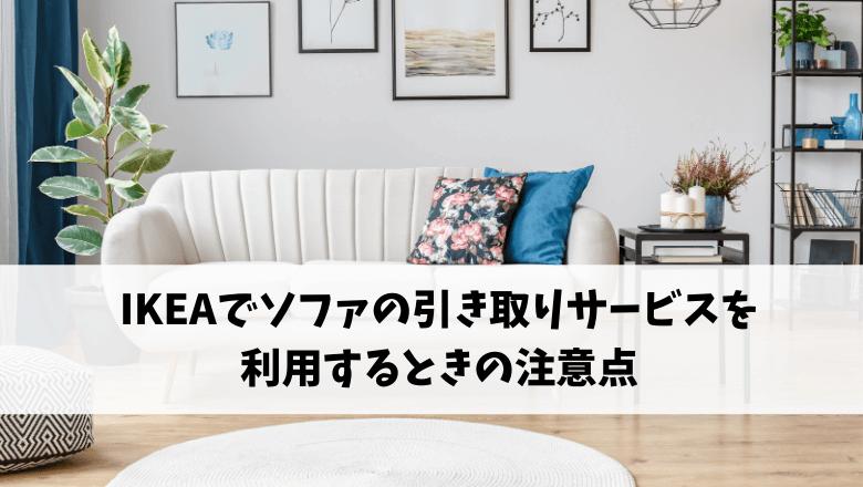 IKEAでソファの引き取りサービスを利用するときの注意点