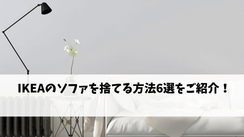 IKEAのソファを捨てる方法6選をご紹介!