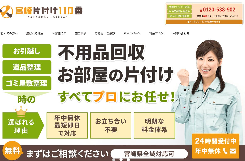 宮崎片付け110番
