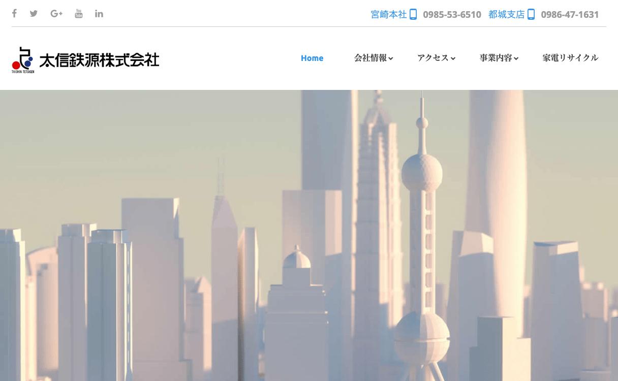 太信鉄源株式会社
