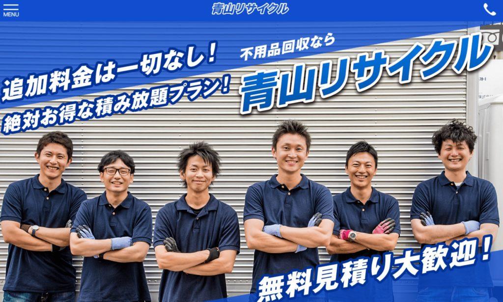 青山サイクル