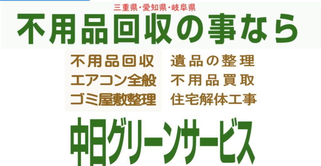 中日グリーンサービス