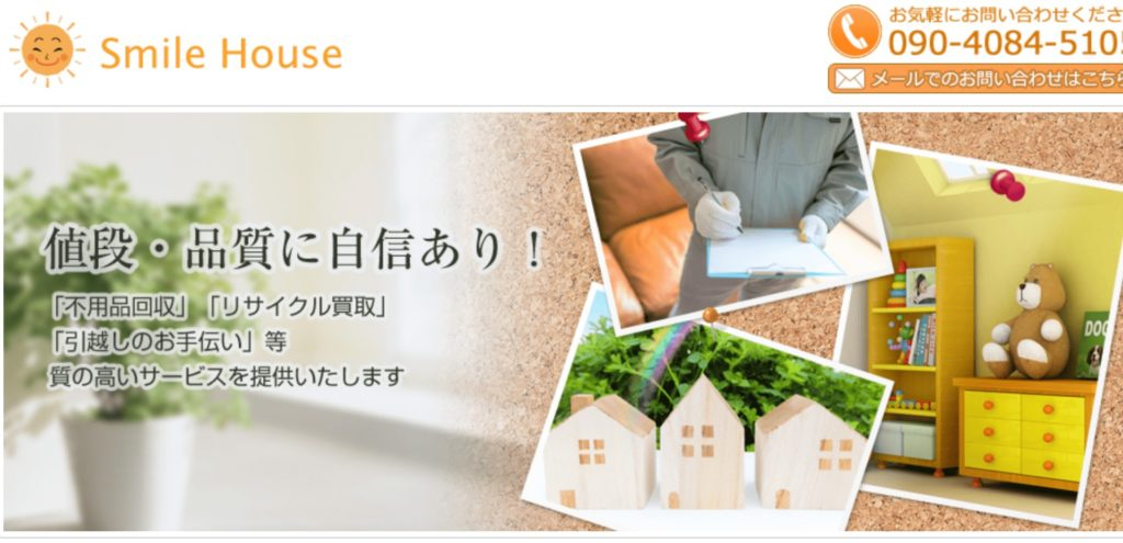 Smile house(スマイルハウス)