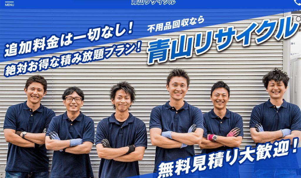 青山リサイクル