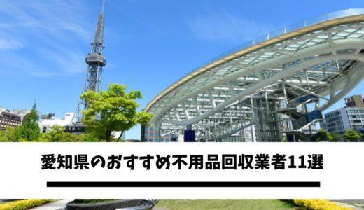 愛知県のおすすめ不用品回収業者11選|無料回収可能な場合や業者の口コミを徹底解説!