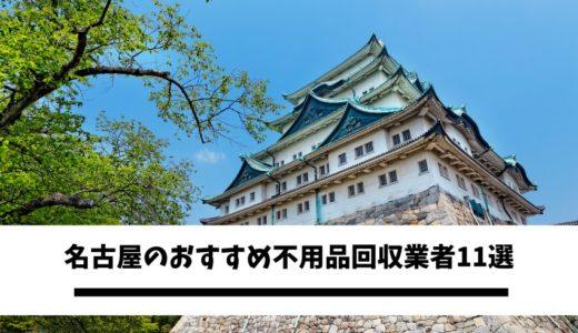 名古屋のおすすめ不用品回収業者11選|口コミ・評判やサービス内容、料金をご紹介!