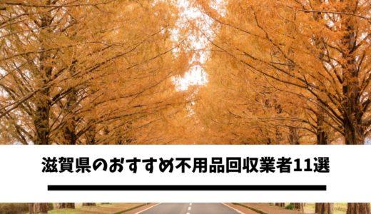 滋賀県のおすすめ不用品回収業者11選|評判や口コミ、費用、サービス内容をご紹介!