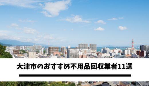 大津市のおすすめ不用品回収業者11選|評判や口コミ、費用、サービス内容をご紹介!