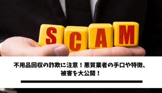 不用品回収の詐欺に注意!悪質業者の手口や特徴、被害を大公開!