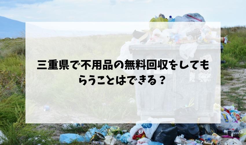 三重県で不用品の無料回収をしてもらうことはできる?