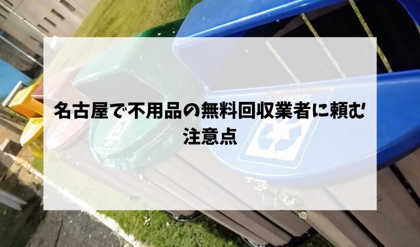 名古屋で不用品の無料回収業者に頼む注意点