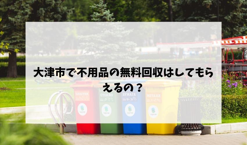 大津市で不用品の無料回収はしてもらえるの?