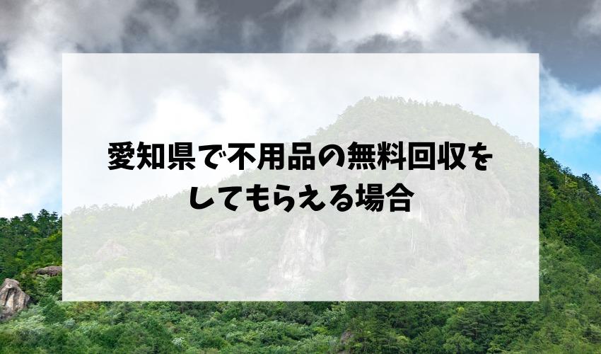 愛知県で不用品の無料回収をしてもらえる場合
