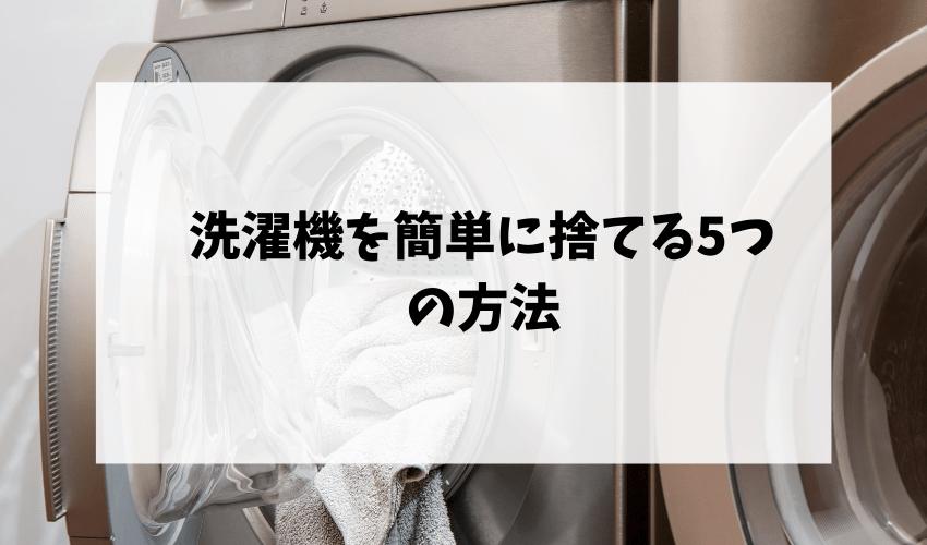 洗濯機を簡単に捨てる5つの方法