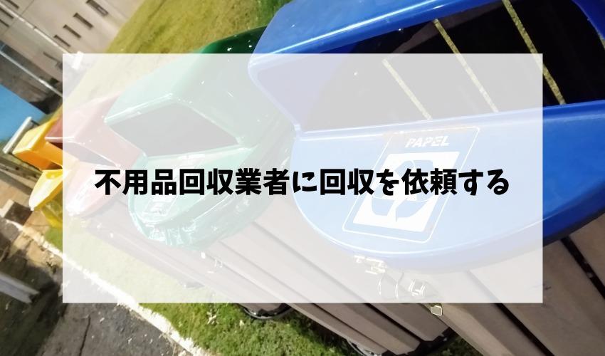 不用品回収業者に回収を依頼する