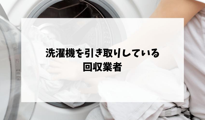 洗濯機を引き取りしている回収業者