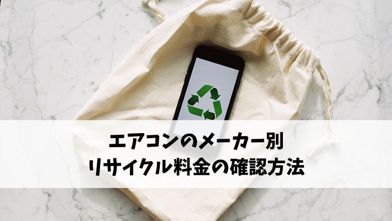 エアコンのメーカー別のリサイクル料金の確認方法
