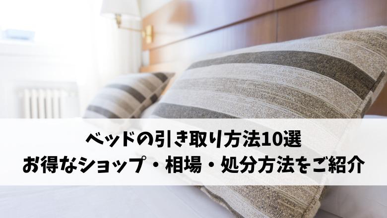 ベッドの引き取り方法10選|お得なショップ・相場・手軽な処分方法をご紹介