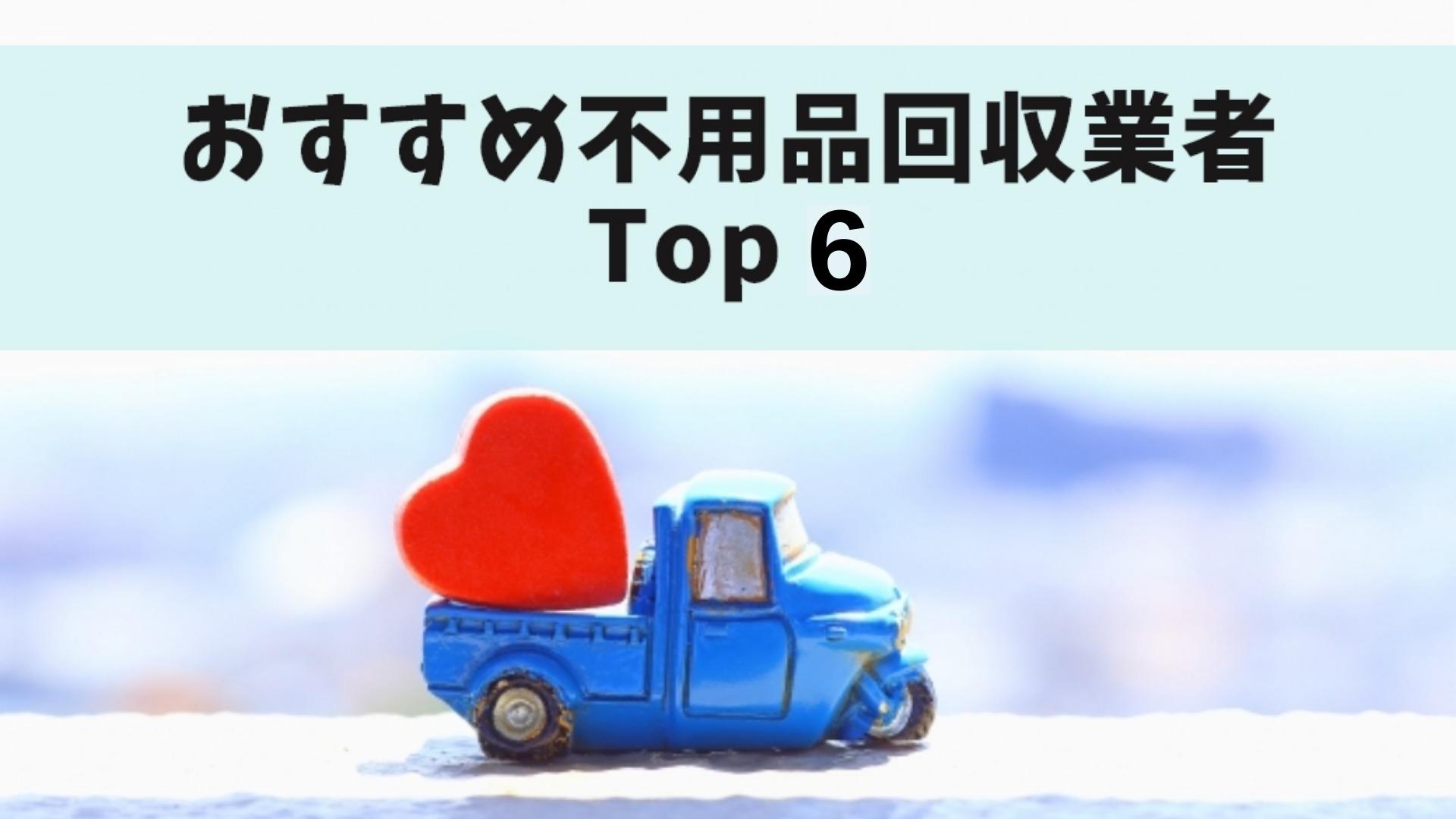 おすすめ不用品回収業者Top6