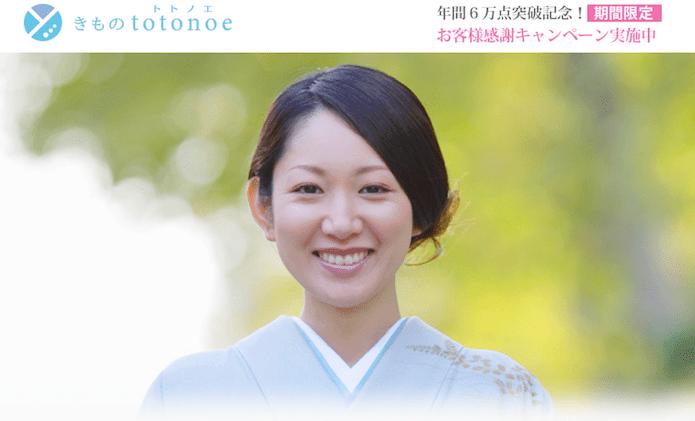 きものtotonoe(トトノエ)