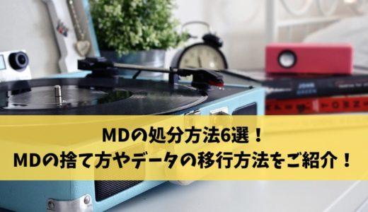 MDの処分方法6選!MDの簡単な捨て方やパソコンにデータを移行する方法をご紹介!