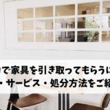 ナフコで家具を引き取ってもらうには?引き取り費用・サービス・処分方法をご紹介!