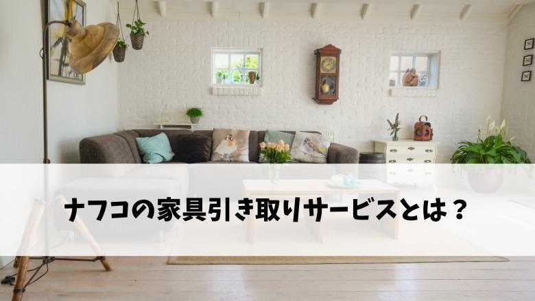ナフコの家具引き取りサービスとは?